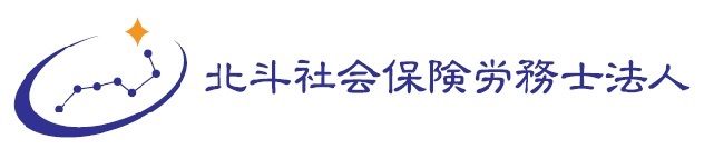 トップ | 北斗経営人事労務監査...